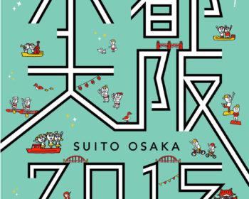 2015水都大阪