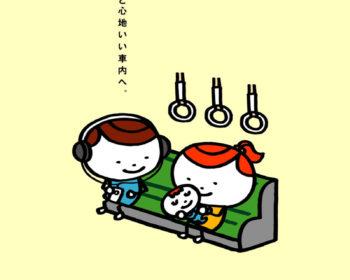 阪急電鉄ポスター
