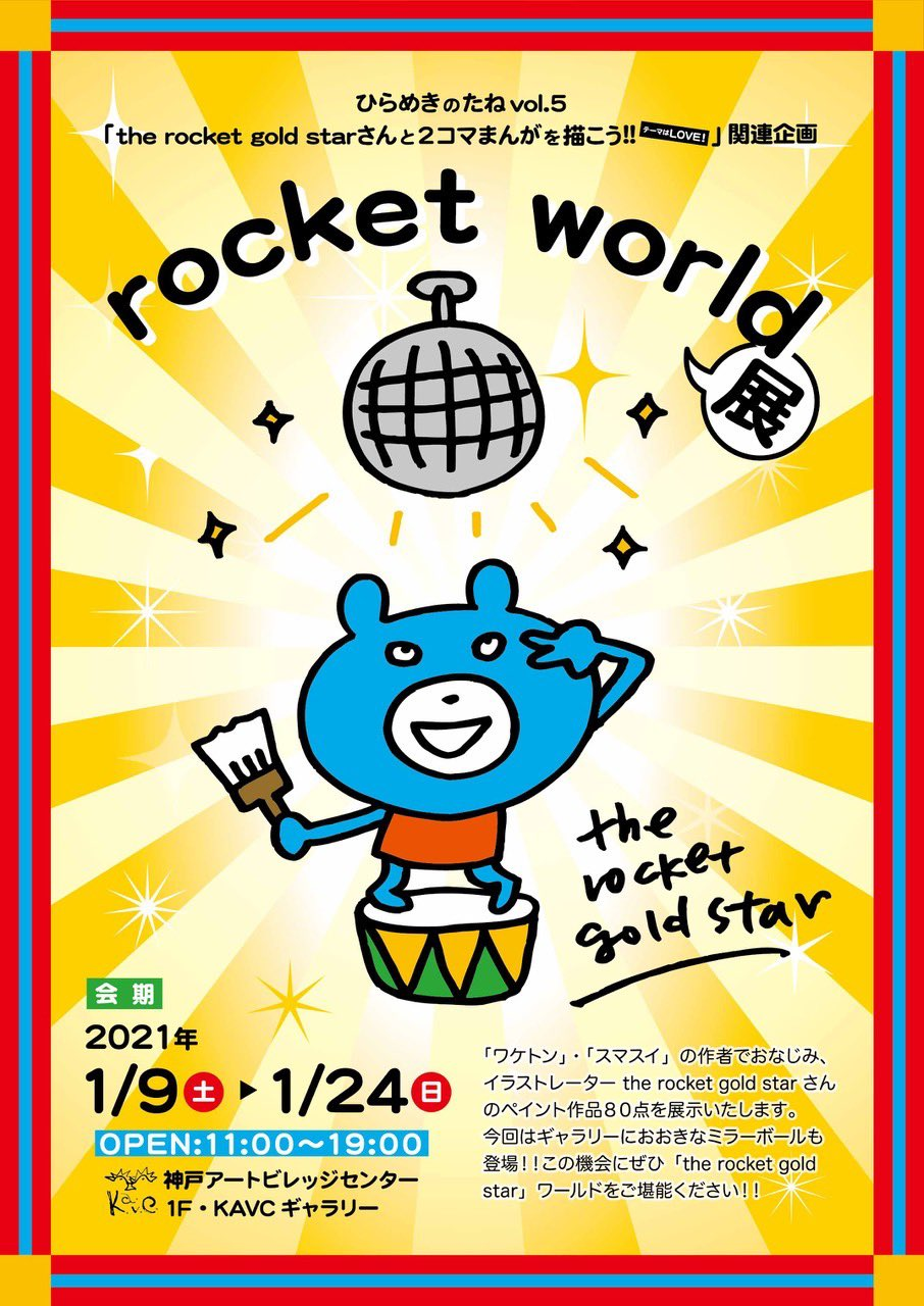 rocket world 展 vol.2