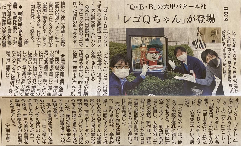 レゴQちゃん展示中!本日の神戸新聞にupされました