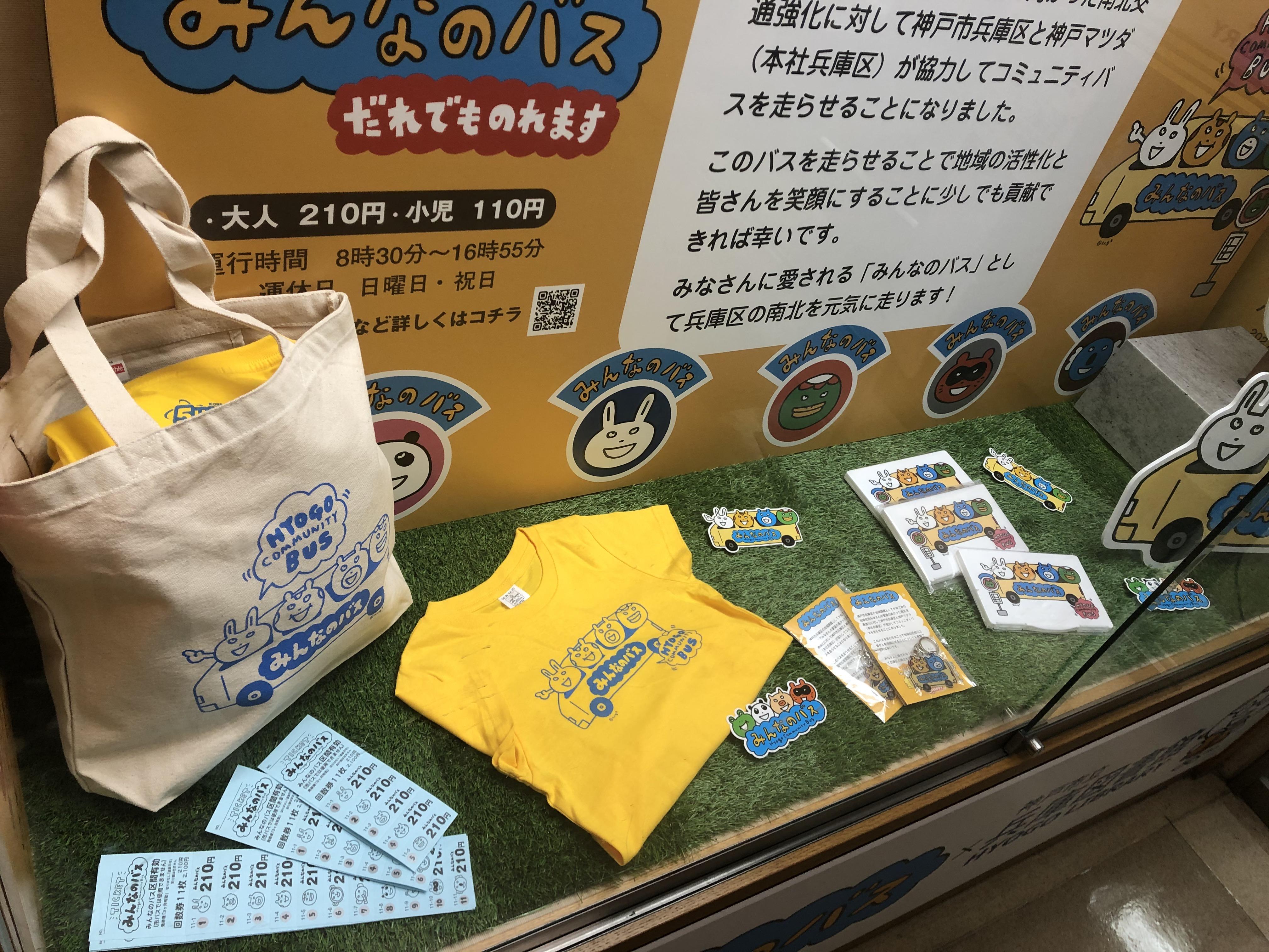 『みんなのバス』神戸市立兵庫図書館にて告知ディスプレイ展示中!
