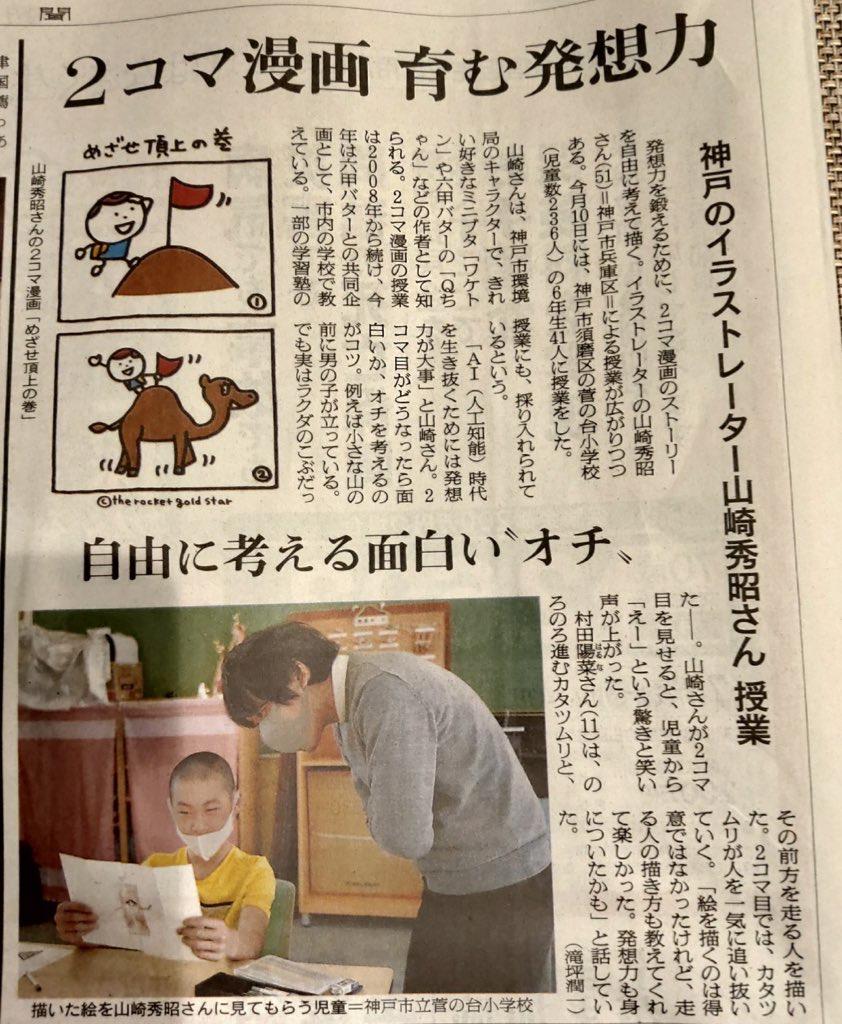 朝日新聞「2コマ漫画 育む発想力」