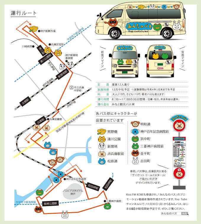 本日「みんなのバス」第1便出発!!
